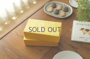 画像1: foodmood どうぶつクッキー詰め合わせボックス(5/18より発送)