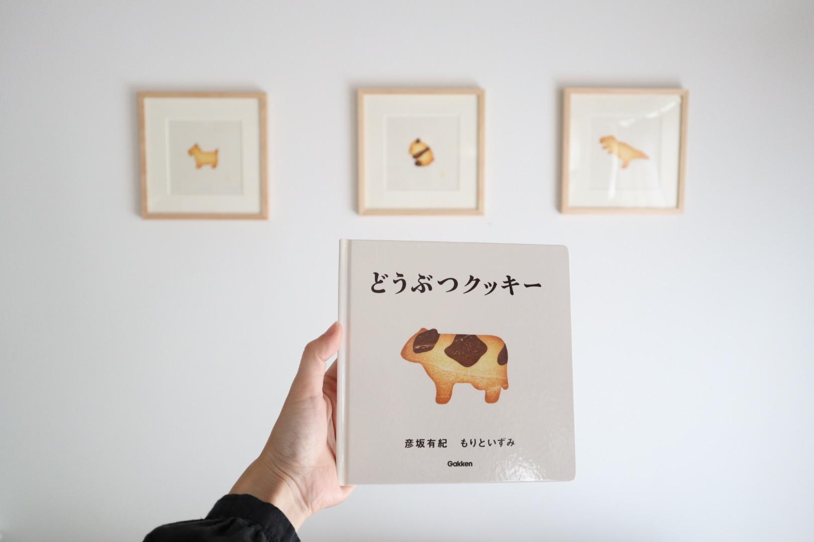 「どうぶつクッキー」出版記念展
